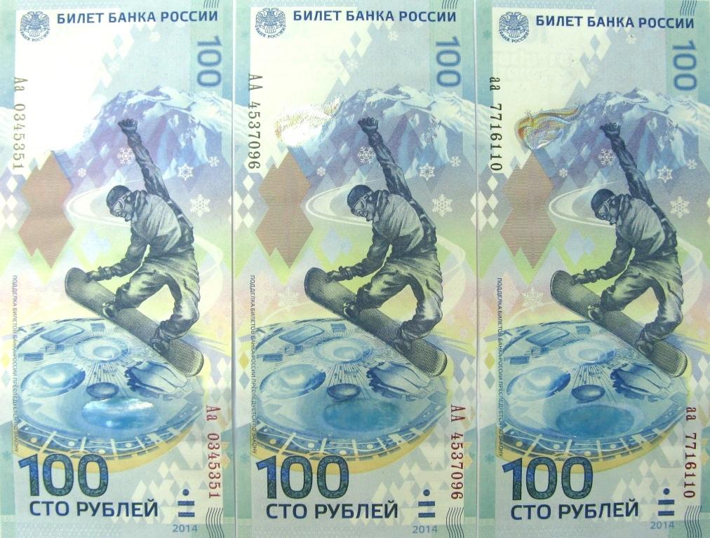 winter сколько стоит 100 рублей сочи голое тело